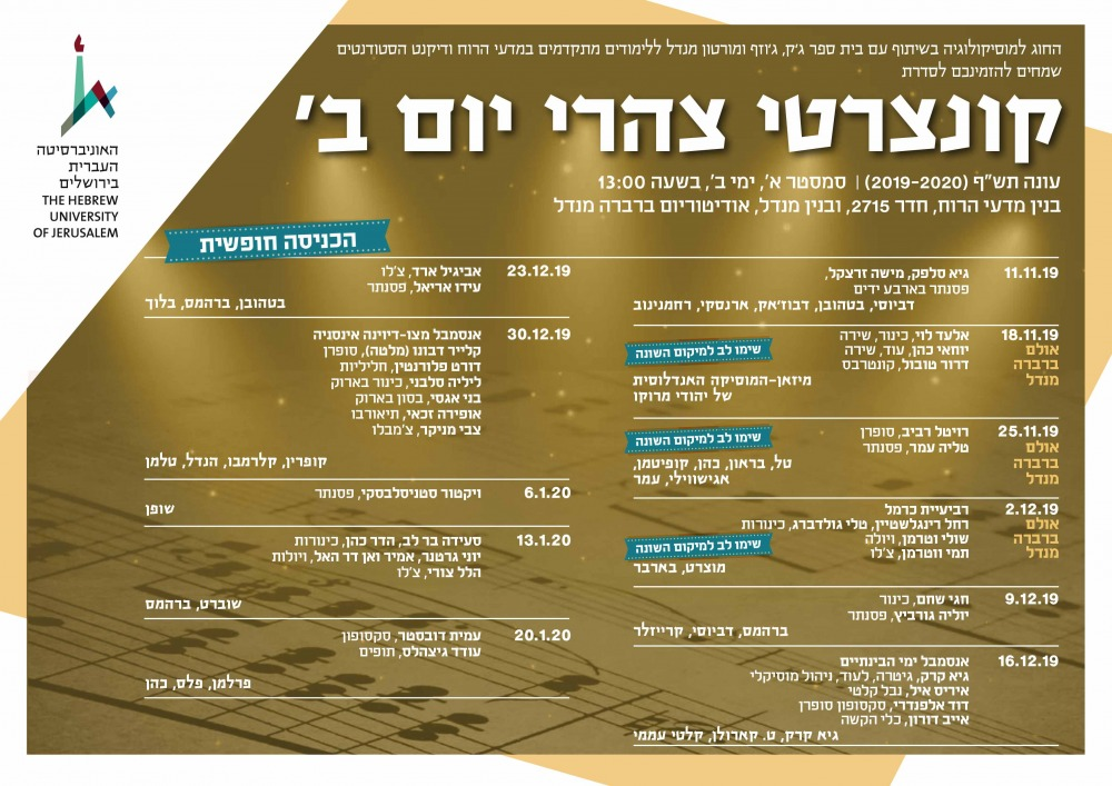 monday_afternoon_concerts_-_hebrew